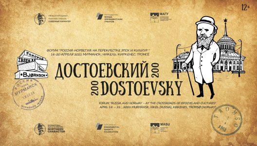 Dostojevskij 200: Russian short films